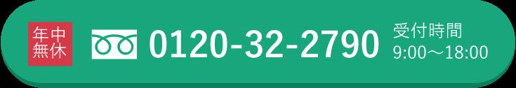 年中無休 tel:0120-32-0303 受付時間 9:00〜18:00