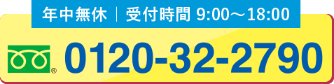 tel:0120-32-2790 年中無休 受付時間9:00~18:00