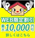 WEB限定割引最大10,000円引 詳しくはこちら