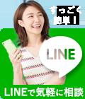 LINEで気軽に相談