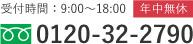 受付時間:9:00〜18:00 年中無休 0120-67-5353