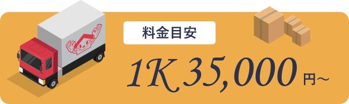 料金目安 1K35,000円〜