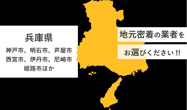 神戸の不用品回収ハンディーの対応エリア