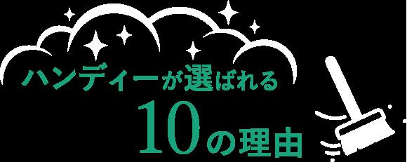 神戸のハンディーが選ばれる10の理由
