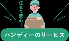 神戸ハンディーのサービス