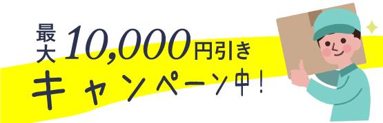 最大10,000円引き キャンペーン中!