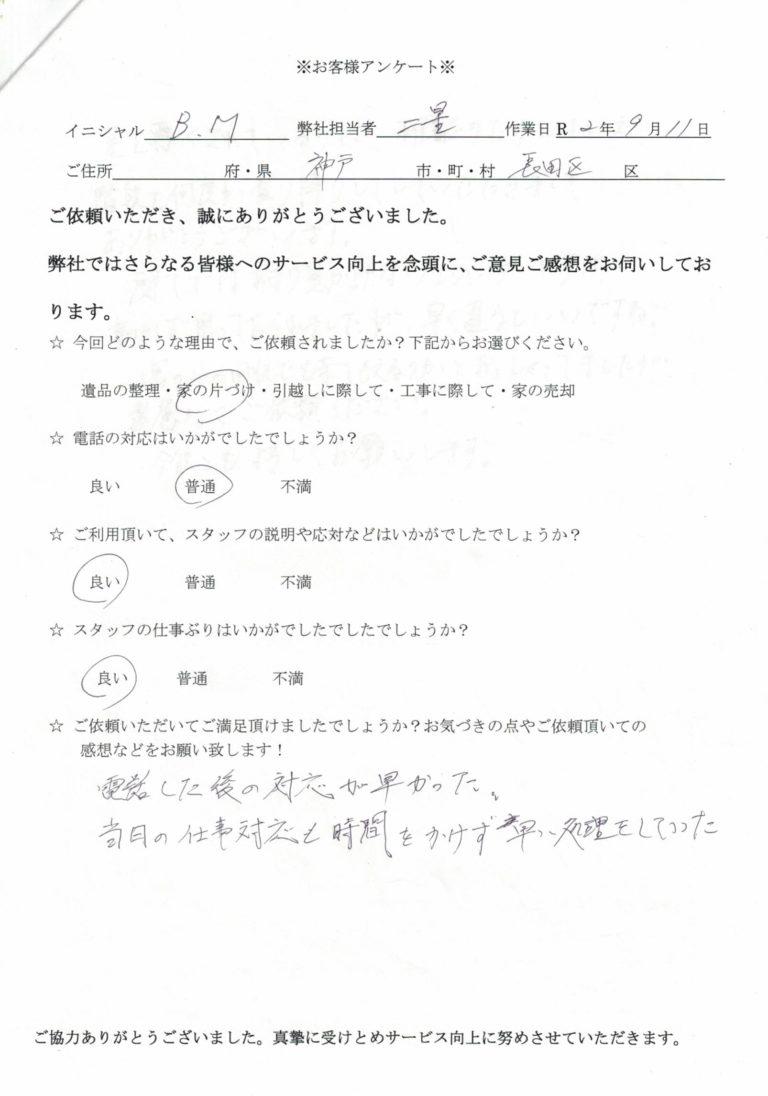 神戸市長田区 B.M様