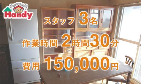 094_神戸市北区君影町の不用品回収事例