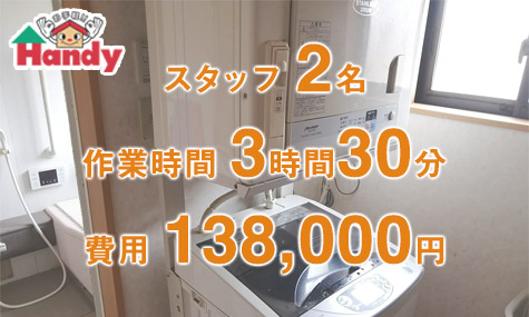 122_神戸市北区藤原台南町の不用品回収事例