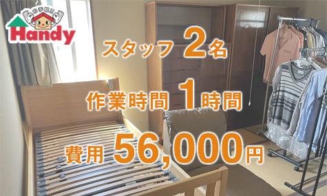 124_神戸市北区筑紫が丘の不用品回収事例