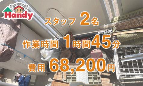 神戸市西区王塚台の不用品回収事例