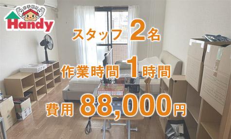 姫路市飾磨区上野田の引越しに伴う処分事例