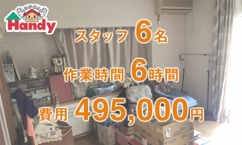 神戸市西区竹の台の遺品整理事例