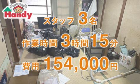 姫路市土山の引越しに伴う処分事例