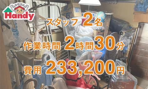 芦屋市精道町の不用品回収事例