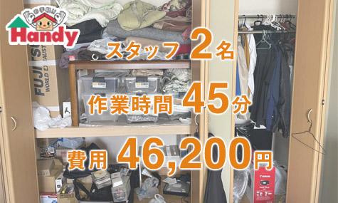 神戸市北区藤原台南町の不用品回収事例